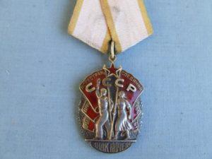 Орден знак почета какие дает льготы