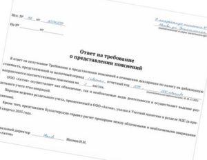 Образец пояснения о причинах возникновения возмещения в налоговой декларации по ндс