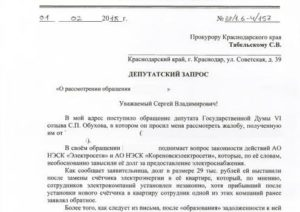 Адрес госдумы в москве для писем