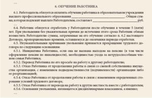 Допсоглашение об обучении работника в организации
