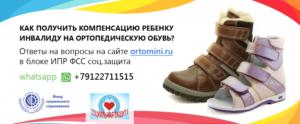 Компенсация за обувь детям инвалидам в 2019 году