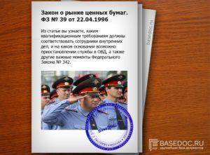 Статья 82 закона о службе в органах внутренних дел
