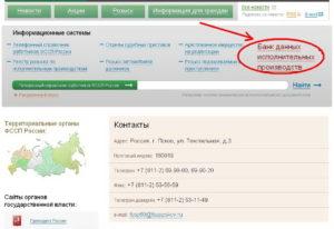 Сайт приставов где найти электронную почту