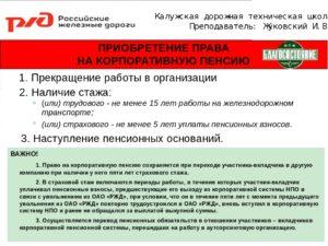 Заявление на корпоративную пенсию роснефть