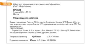 Образец приказа об утверждения положения вахтовой методе работы
