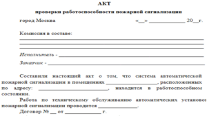 Акт проведения проверки работоспособности систем противопожарной защиты объекта