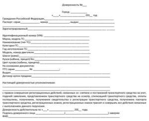 Бланк доверенности на проведение регистрационных действий в гибдд