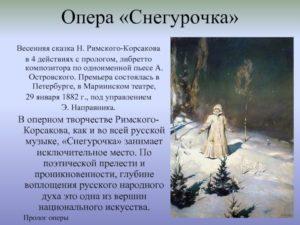 Опера снегурочка краткое содержание для детей 3 класса
