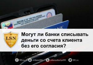 Могут ли судебные приставы снимать деньги с банковской карты втб