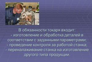 Должностная инструкция фрезеровщика на производстве