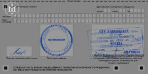Регистрация для иностранных граждан в химках