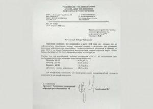 Письмо образец повышение цен обоснование гсм