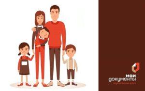 Вступить в программу молодая семья через мфц