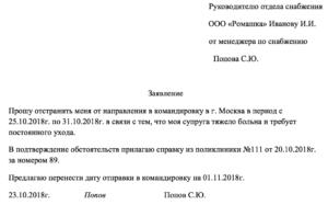 Заявление от сотрудника об отказе от аванса