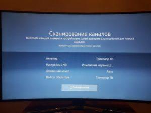 Услуга триколор не показывает телевизор куда жаловаться