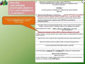 Пример заполнения декларации госслужащего на члена семьи