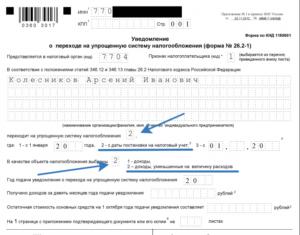Как часто можно менять систему налогообложения ип