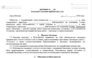 Договор на услуги по предоставлению рабочей силы образец