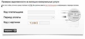 Банк москвы жкх