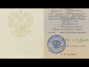 Копия аттестата заверенная нотариусом имеет юридическую силу как оригинал