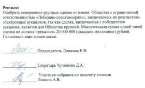Письмо на одобрение крупной сделки образец