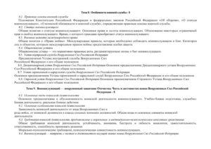 16 строевых положений воинского устава