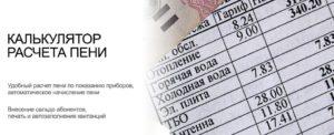 Калькулятор неустойки по осаго 2018 скачать