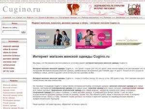 Гарантия на верхнюю одежду защита прав потребителей