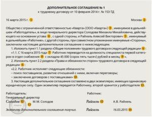 Дополнительное соглашение перевод на генерального директора