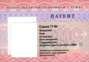 Патент на работу для иностранных граждан 2018 в спб