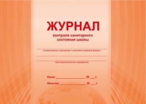 Образец журнала контроля санитарного состояния школы