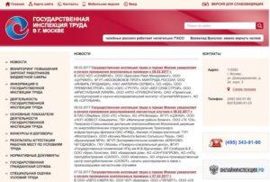 Трудовая инспекция тверь официальный сайт горячая линия подать жалобу