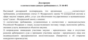 Декларация о соответствии единым требованиям