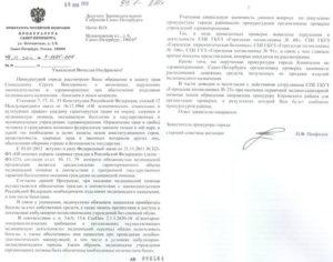 Образец ответа на требование прокуратуры о предоставлении информации