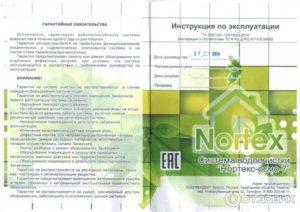 Руководство по эксплуатации система водоочистки нортекс стандарт
