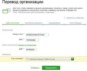 Сбербанк перевод юридическому лицу