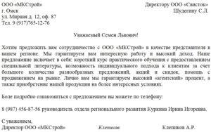 Информационное письмо контрагенту о прекращении сотрудничества