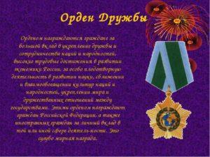 Орден дружбы льготы и выплаты