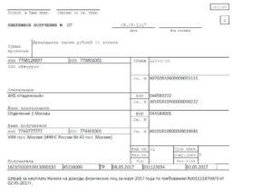 Самостоятельно заплатить штраф по ндфл за просрочку платежа без налогового требования