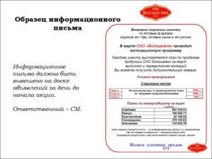 Образец информационного письма в банк о деятельности организации пилорамы