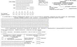 Образец заполнения формы кнд 1110061
