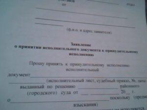 Заявление в банк о принятии исполнительного листа образец