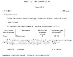 Образец приказа о создании комиссии при сокращении штата