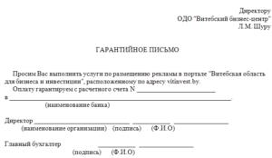 Образец гарантийного письма по оплате на мтс