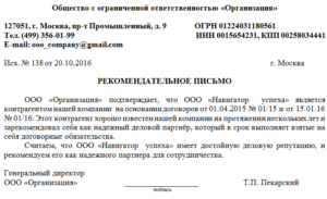 Письмо о деловой репутации финансовой компании