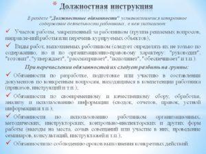 Должностная инструкция старшего научного сотрудника вуза