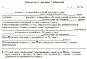 Письмо переуступка долга между юридическими лицами образец