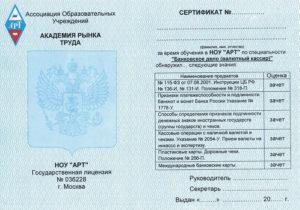 Обязательно ли удостоверение кассира при работе с кассой