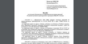 Как написать письмо министру мвд россии колокольцеву адрес