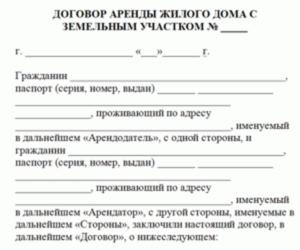 Договор аренды частного дома между физическими лицами 2017
